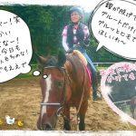 乗馬クラブでレッスン見学をしました(茨城県取手市/M様)