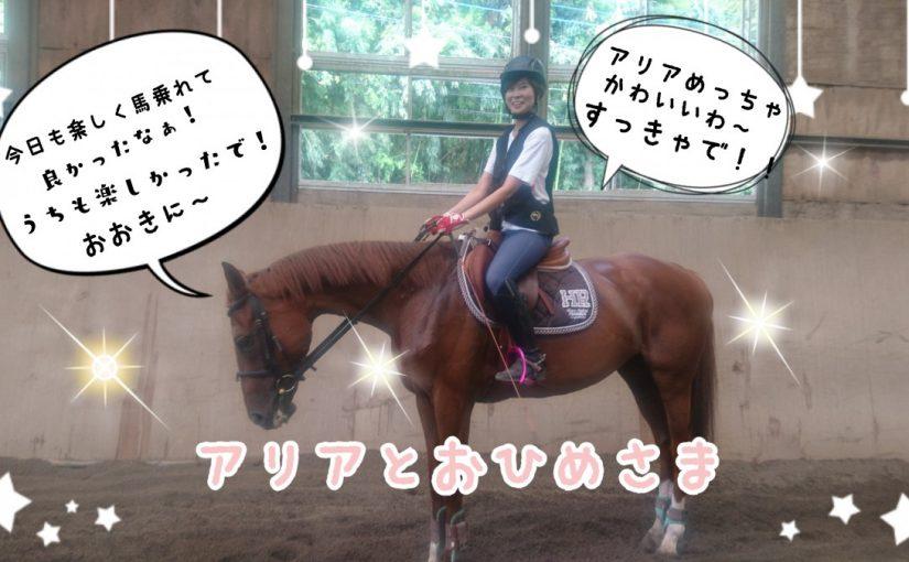 馬としっかりコミュニケーションが取れました♪(茨城県水戸市/H様)