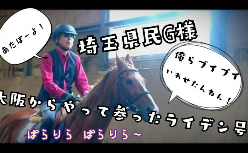 走る~走る~俺たち♬  (埼玉県春日部市/G様)