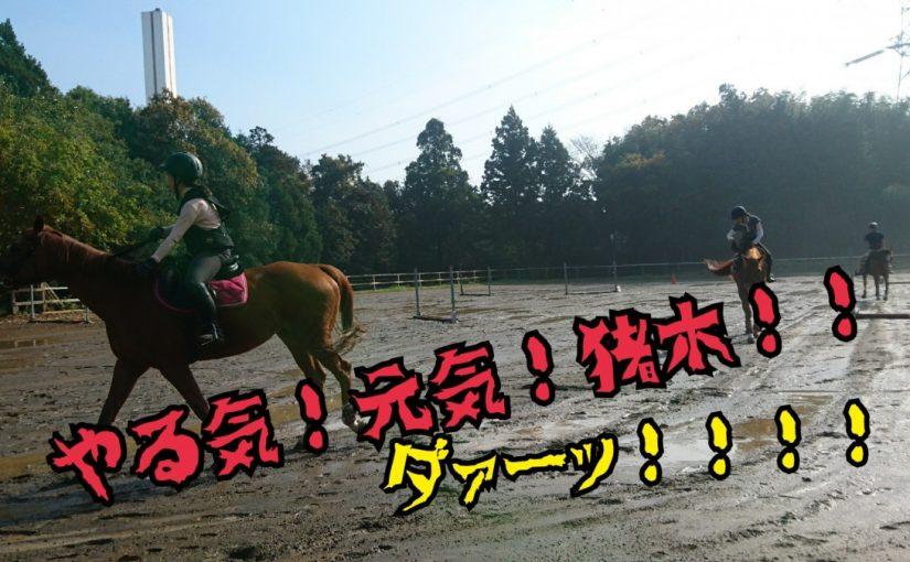 ギラギラ★障害コース走行!!