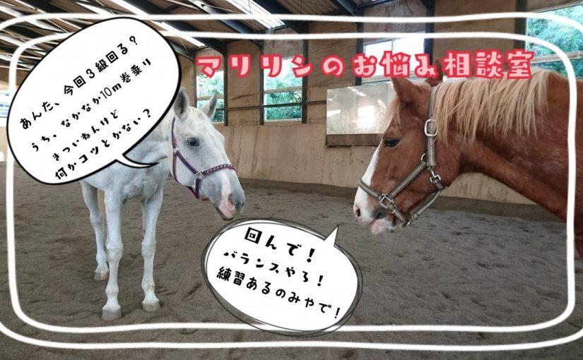 馬場経路練習会♪