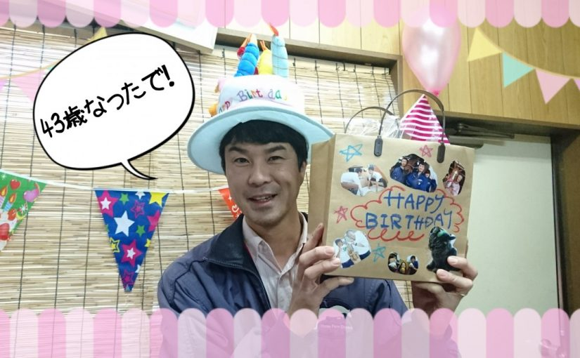 支部長!生誕記念日★